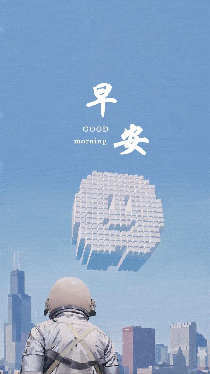 グッドモーニングは 他の空のような壁紙を新宇 ロック画面の画像 Hd