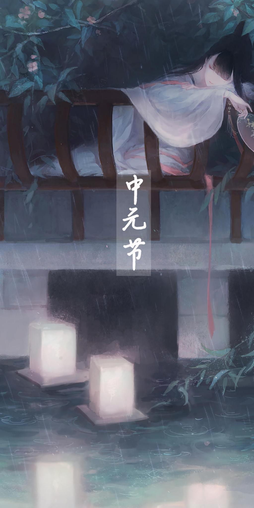 中国の伝統的な祭りのラインの壁紙 盂蘭盆 ロック画面の画像 Hdの携帯電話の壁紙 休日 壁紙