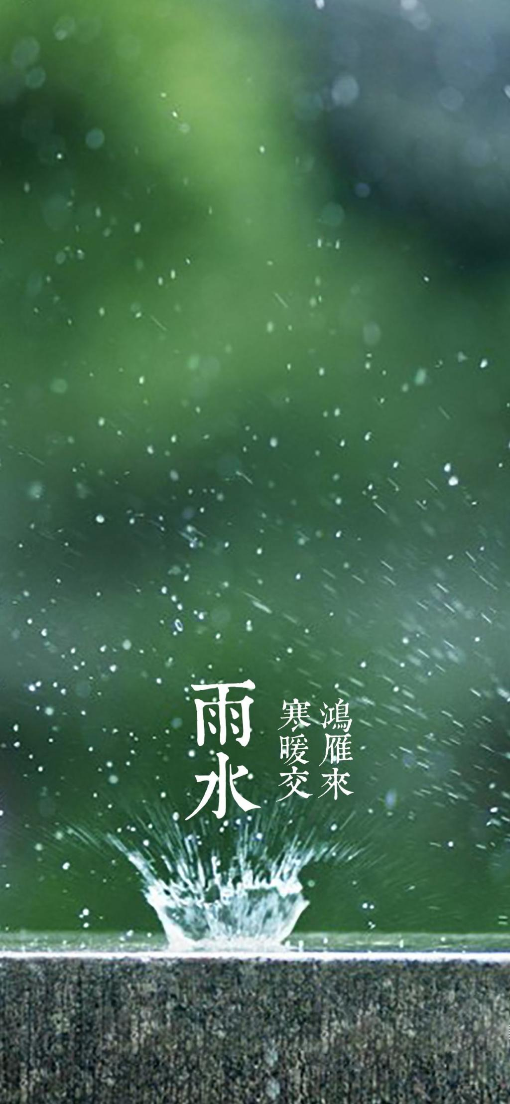 中国の壁紙ポリスターセンター雨太陽の用語 ロック画面の画像 Hdの携帯電話の壁紙 風景を持っています 壁紙