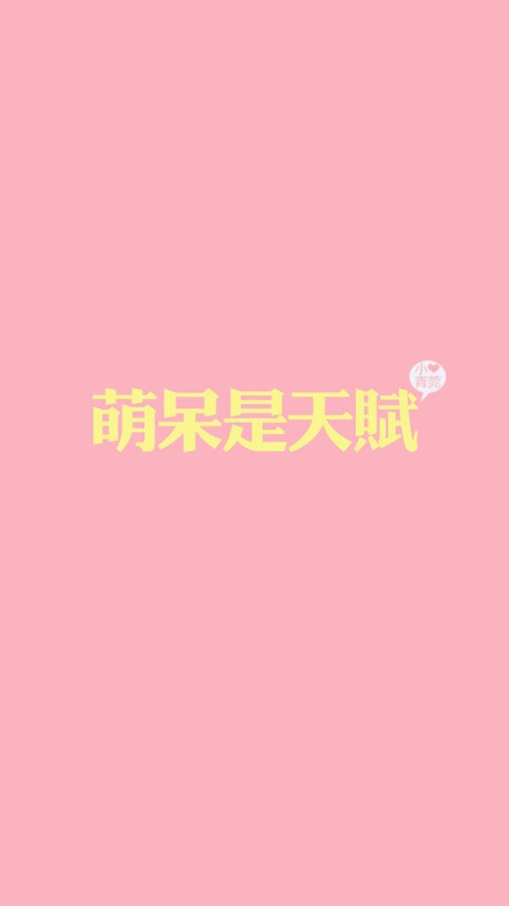 かわいいピンク ロック画面の画像 Hdの携帯電話の壁紙 壁紙代替銀河
