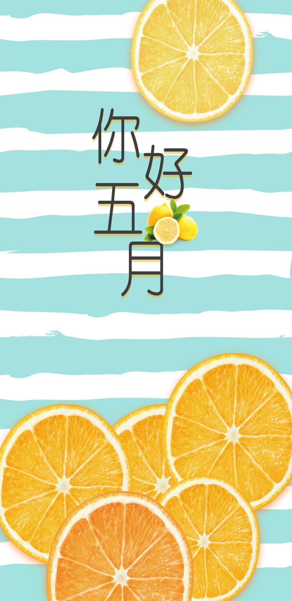 新鮮なレモン夏こんにちは月 ロック画面の画像 Hdの携帯電話の壁紙 Iphone壁紙黒の休日 壁紙