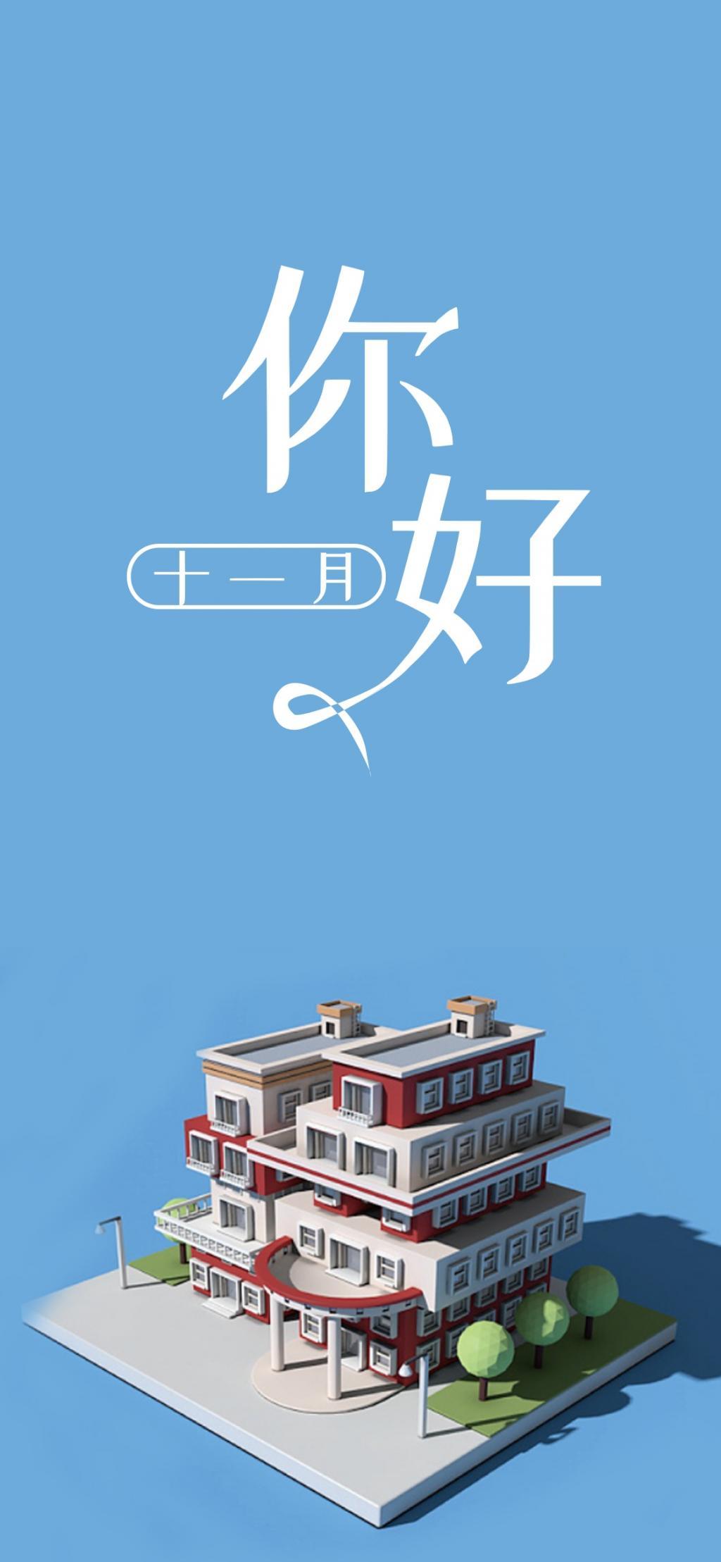 ミニマルな小さな新鮮な風 ロック画面の壁紙の写真をpc Ko Kaいいっ 代替hdの携帯電話の壁紙 11月こんにちは 壁紙