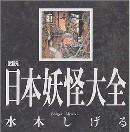 図説 日本妖怪代全(文庫)
