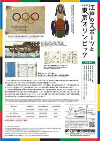 江戸博物館表-2