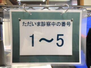 番号表示 待ち時間