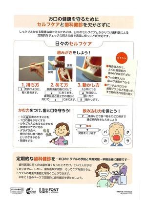 お口の健康クイズ-2