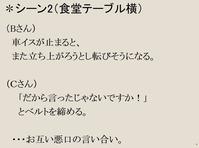 劇団くりにっく(南BOX用)_2020.04.28-12