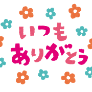 itsumoarigatou_title2