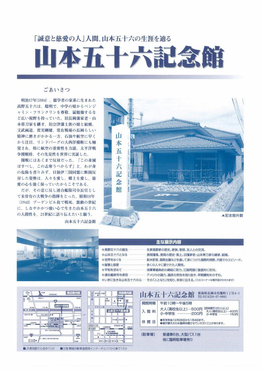 山本五十六記念館-1