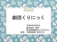 劇団くりにっく(南BOX用)_2020.04.28