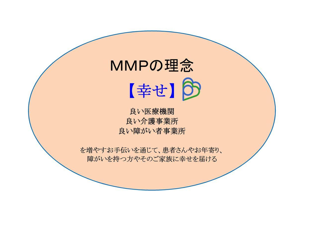 MMPの理念-2