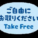 text_gojiyuuni_otorikudasai