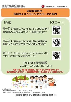 豊橋市医師会協同組合_株式会社MMPセミナーご案内ちらし_完成版