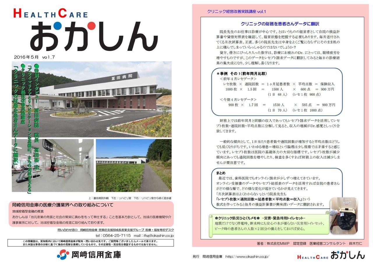 ヘルスケアおかしん5月号(修正) 冨田病院様 -