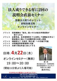 伊藤保険さんセミナ—チラシ(4月22日)