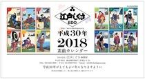 2018カレンタ&_12441;ー_1106-1