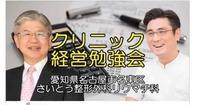 2020.1.6. 斎藤究先生オンラインセミナー検索方法