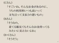 劇団くりにっく(南BOX用)_2020.04.28-3