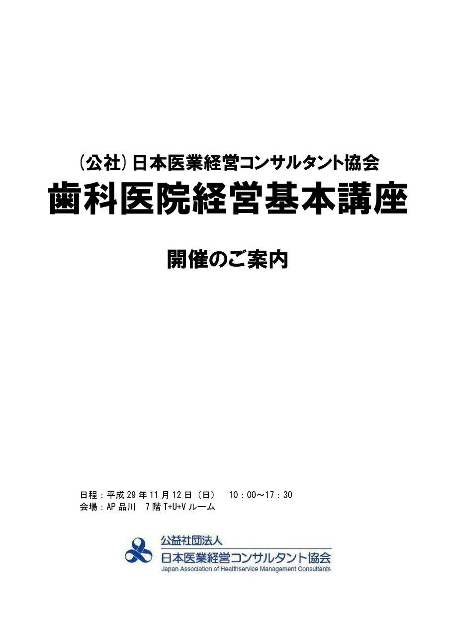 2017_shika_kensyu