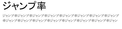 ジャンプ率 - コピー (2)