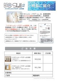 暫定版バイオシェル・チラシ【6L新発売】-2