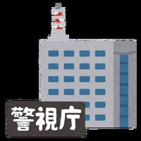 building_gyousei_text_keishichou