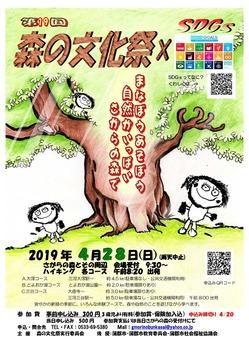 森の文化祭 ポスター5