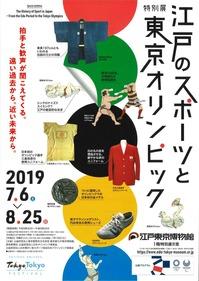 江戸博物館表