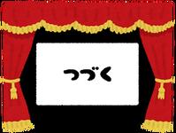 gekijou2_tsuduku
