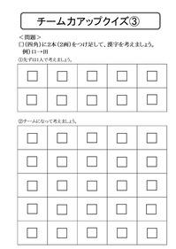 チーム力アップクイズ�-2