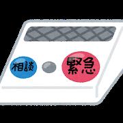 kinkyu_tsuhou_souchi
