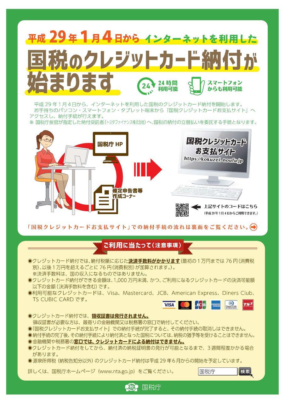 internet_credit-1