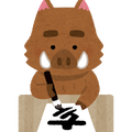eto_inoshishi_kakizome