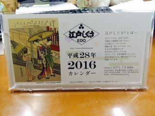 江戸しぐさカレンダー1