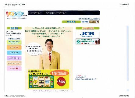 351yoshimoto_site