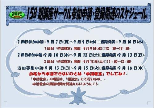 15B_参加申請スケジュールポスター