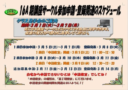 16A_参加申請登録スケジュール