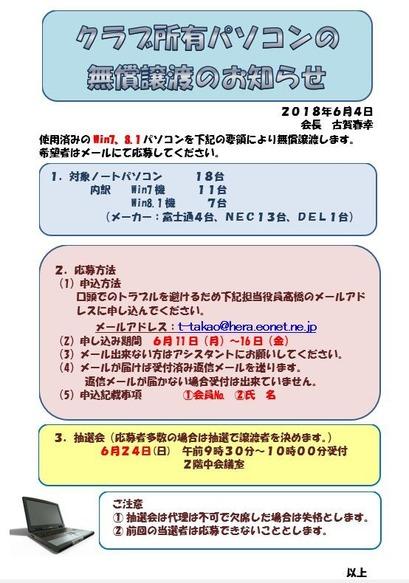 PC譲渡ポスター