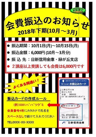 A会費納入ポスター18B