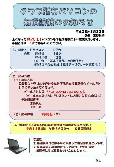PC無償譲渡ポスター160822b