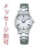 セイコーの女性用腕時計STPX047 ソーラー時計