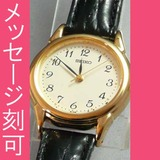 SEIKO セイコー レディース 名入れ時計 女性用 腕時計 STTC004 裏ブタ刻印15文字つき