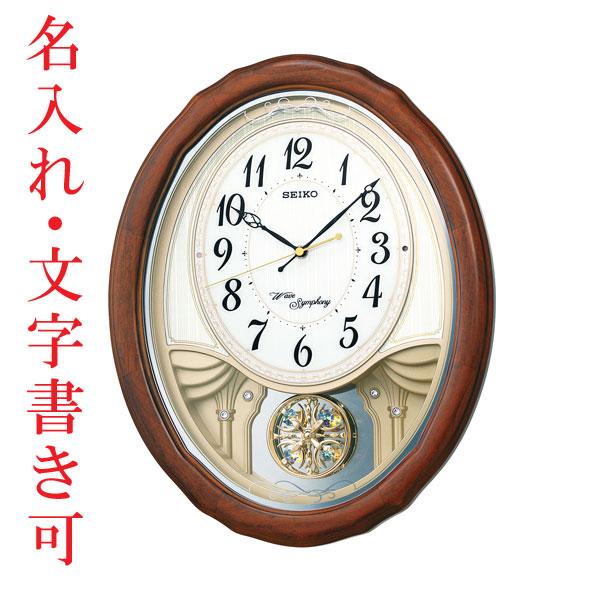 文字書き付きのメロディ電波時計のご注文いただきました