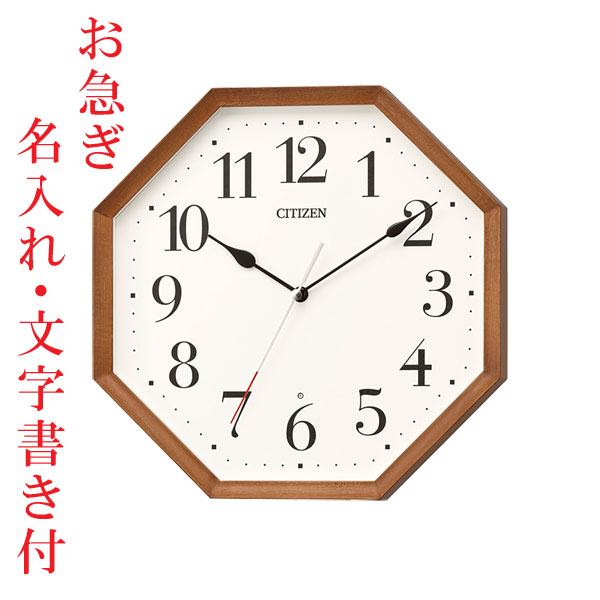 新築のお祝いに文字を入れたシチズン CITIZEN 電波時計
