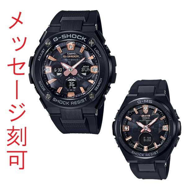 カシオのペア対応時計 プレシャス・ハート・セレクション