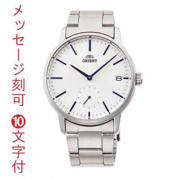 お父さんへのプレゼントに名入れ刻印をした腕時計