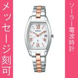 名入れ時計 刻印10文字付 セイコー ルキア ソーラー 電波時計 SSVW117 女性用 腕時計 SEIKO LUKIA
