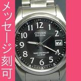 電波ソーラー腕時計 CITIZEN シチズン 名入れ時計 メンズウオッチFRD59-2421