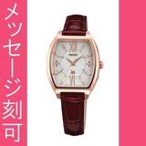 名入れ 時計 刻印15文字付 WI0181SD ソーラー電波時計 女性用 腕時計 オリエント イオ io ウオッチ レディース時計 婦人用 ORIENT