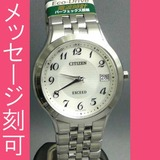 CITIZEN(シチズン)名入れ時計 高級ソーラー電波時計エクシード 男性用腕時計 EBG74-2795 「裏ブタ刻印15文字つき」
